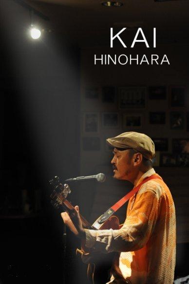 hinohara3