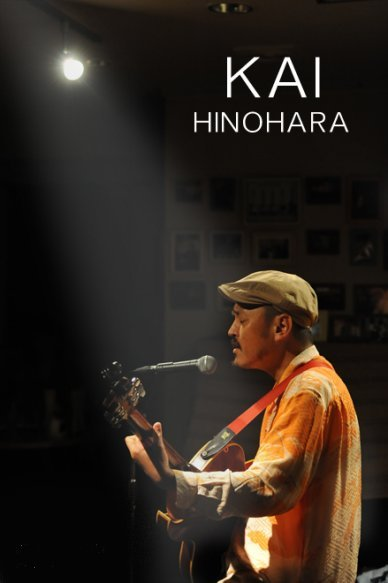 hinohara8